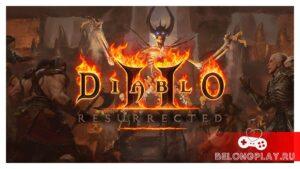 Как попасть на открытый бета-тест Diablo II: Resurrected бесплатно