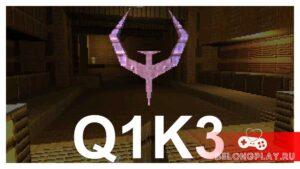Q1K3 – Квэйк размером в 13 КБ, который можно запустить из браузера