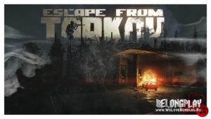 Игра Escape from Tarkov: реалистичный шутер от первого лица