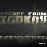 Игра Escape from Tarkov: как попасть на тестирование отечественного шутера