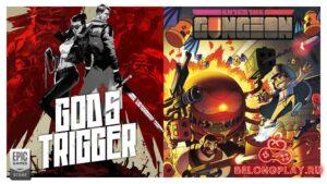 Забираем бесплатно игры God's Trigger и Enter the Gungeon