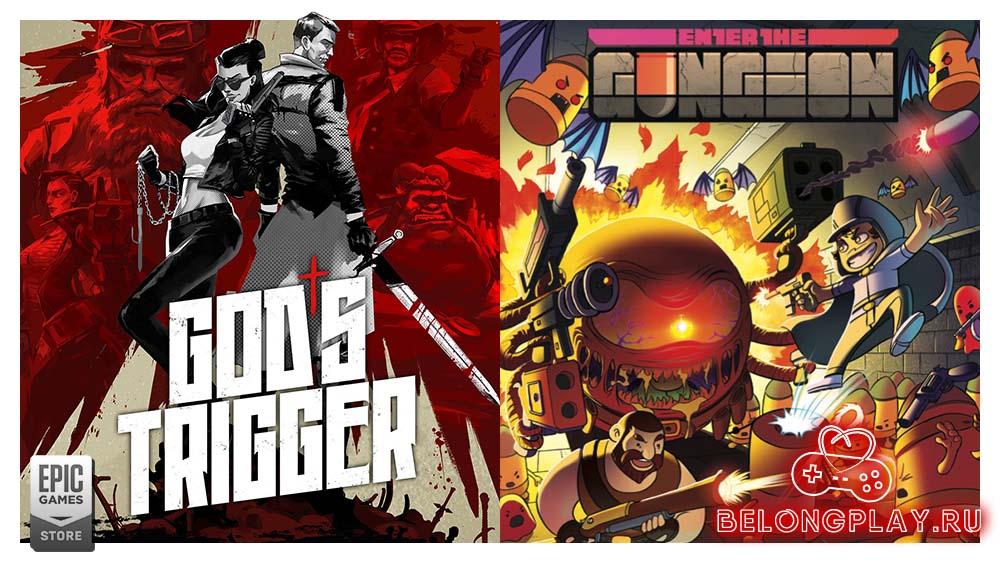 God's Trigger Enter The Gungeon