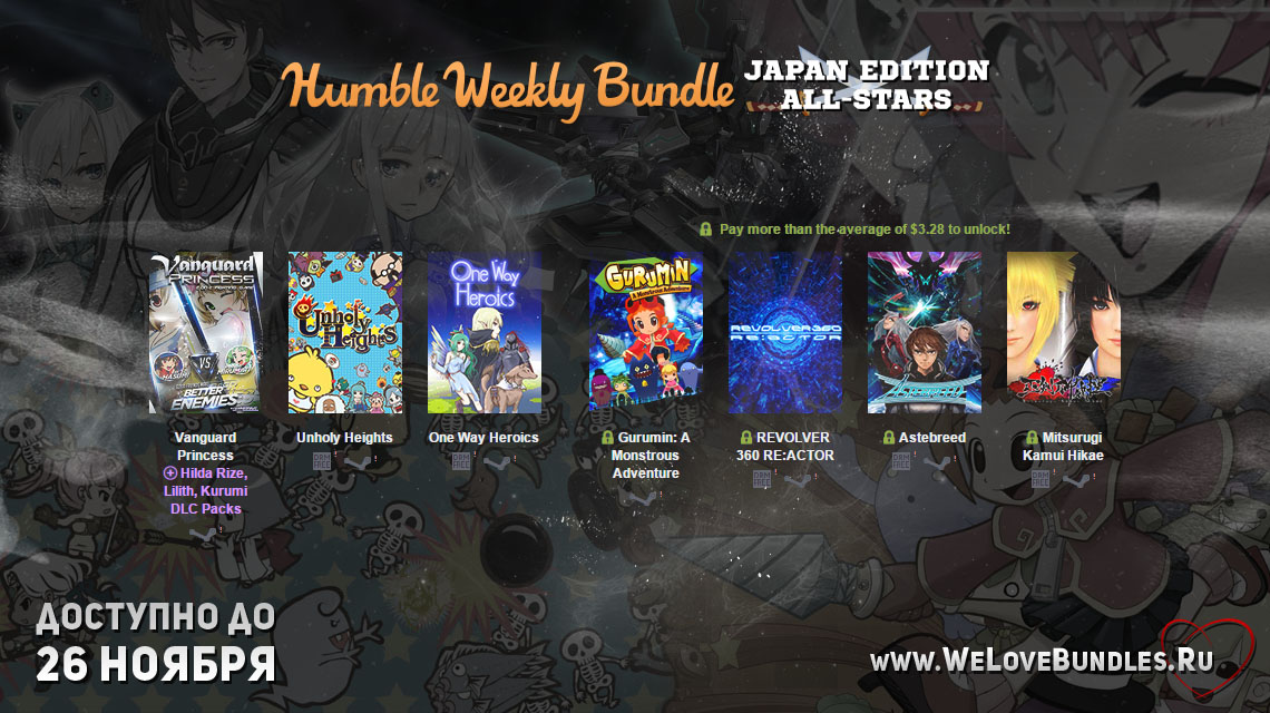 humble weekly bundle japan allstars small game art logo