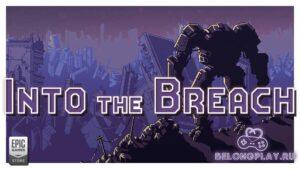 Игра Into The Breach снова раздаётся в EGS