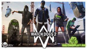 Получаем бесплатно Watch Dogs 2 в Uplay во время Ubisoft Forward