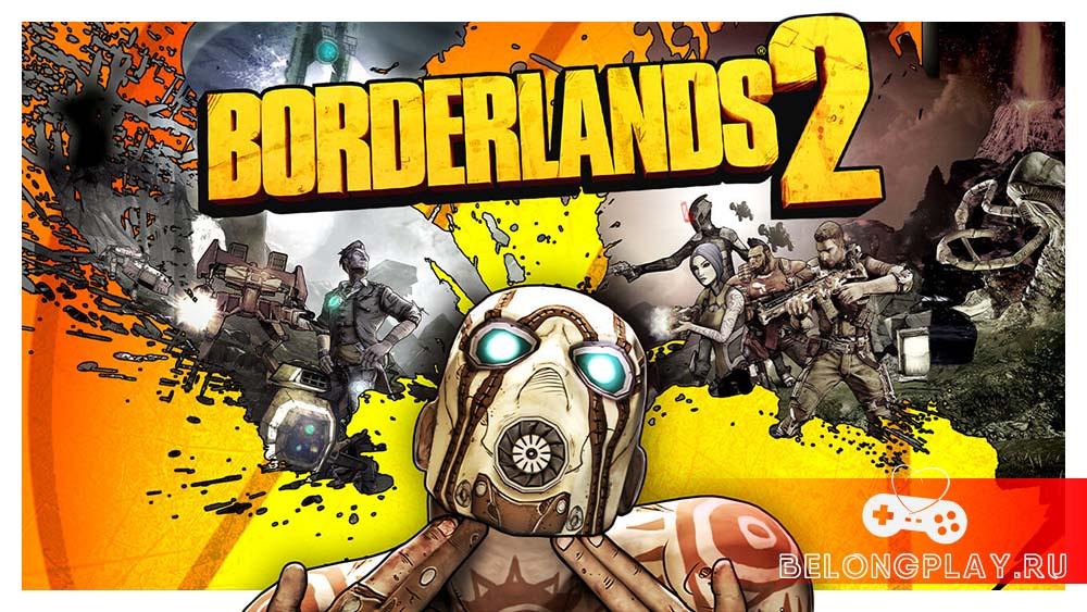 Borderlands 2 RU от Borderlands 2 в Steam?