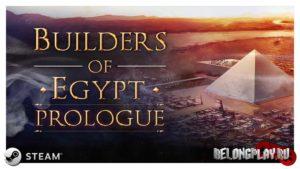 Для игры Builders of Egypt вышел бесплатный пролог