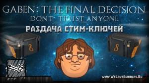 Раздача ключей Стим-игры GabeN: The Final Decision