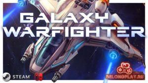 Игра Galaxy Warfighter – галактический воин на страже Земли