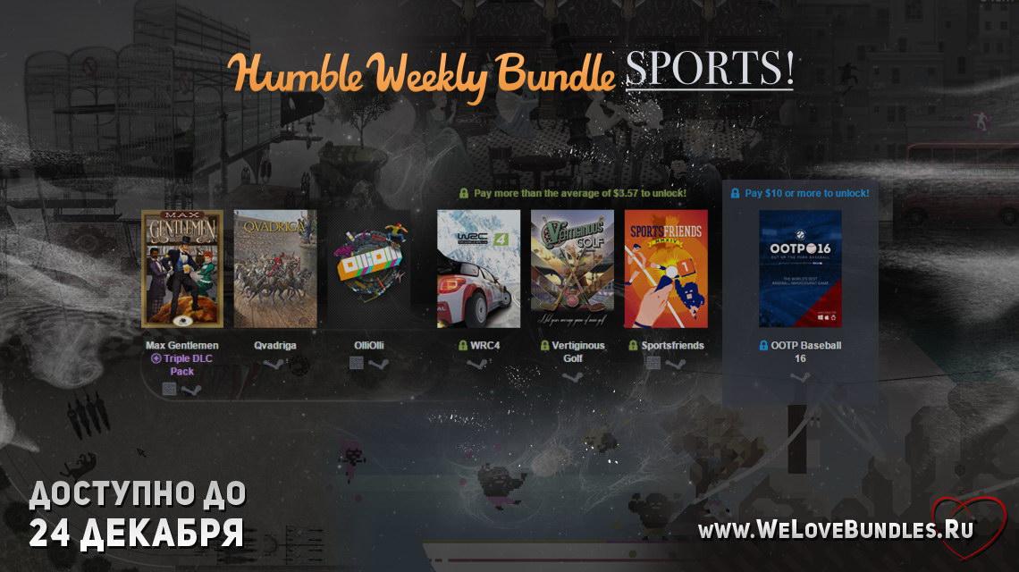 Humble Weekly Bundle Sports game art logo