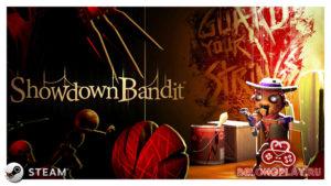 Игра Showdown Bandit – бесплатная раздача в Steam