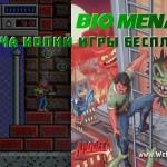 Бесплатная раздача BIO MENACE в GOG Galaxy