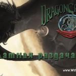 Бесплатная раздача игры Dragonsphere в GOG GALAXY