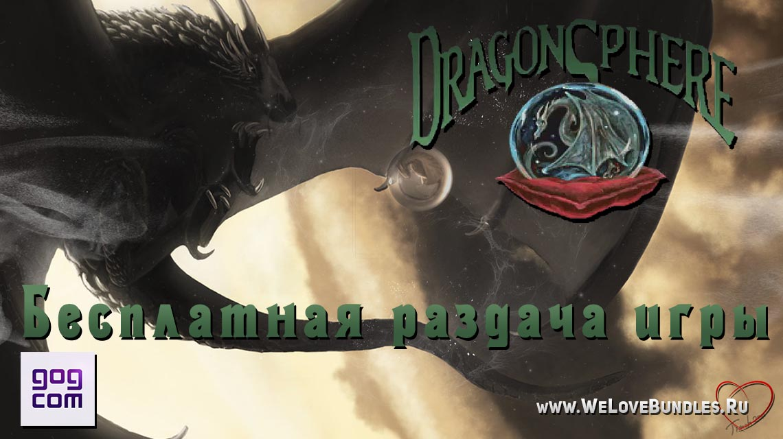 dragonsphere game art logo