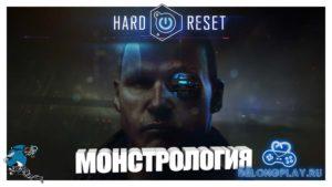 Монстрология: Hard Reset – искусственный интеллект aka ИскИн