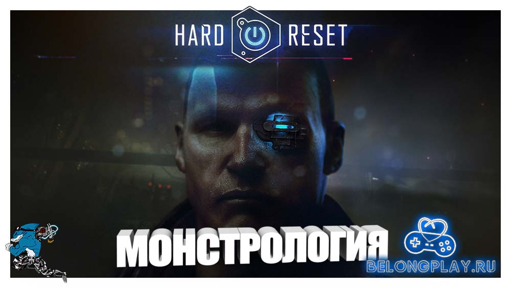 Hard Reset Monstrology