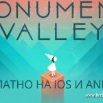 Игра Monument Valley доступна бесплатно в AppStore и Amazon