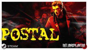 Первая часть POSTAL стала полностью бесплатной в Steam