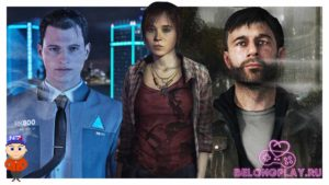 Дэвид Кейдж гений? Обзор DETROIT x HEAVY RAIN x BEYOND: Two Souls