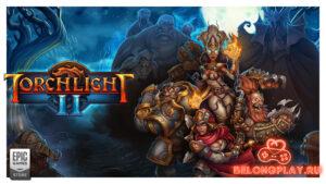 Сиквел Torchlight II экшн-РПГ можно получить бесплатно в EGS