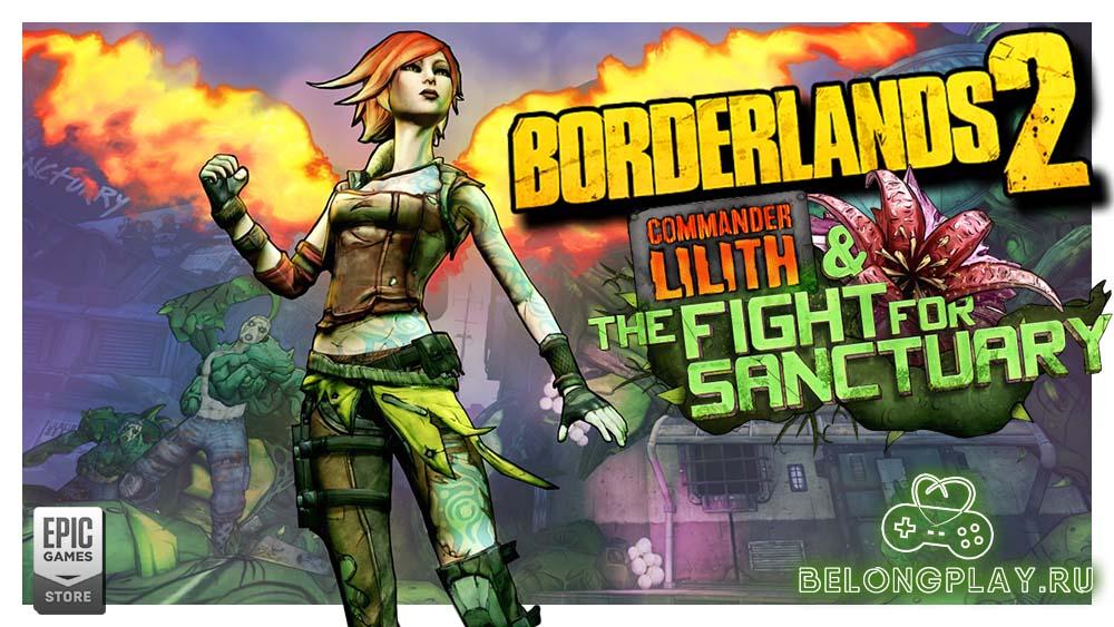 Borderlands 2: «Командир Лилит и битва за Убежище»