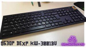 Честный обзор дешевой беспроводной клавиатуры DEXP KW-3001BU