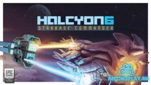 Космическая раздача Halcyon 6: Starbase Commander в EGS