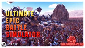 Ultimate Epic Battle Simulator – забираем бесплатно в Стиме