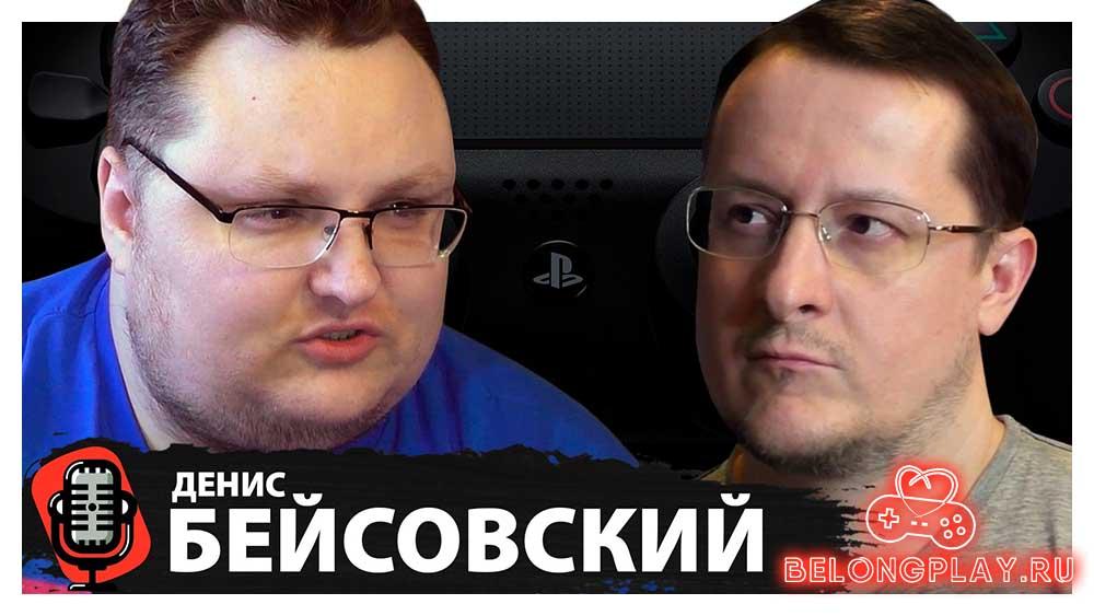 Денис Бейсовский интервью