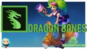 Как создать анимацию с ноля в программе Dragon Bones