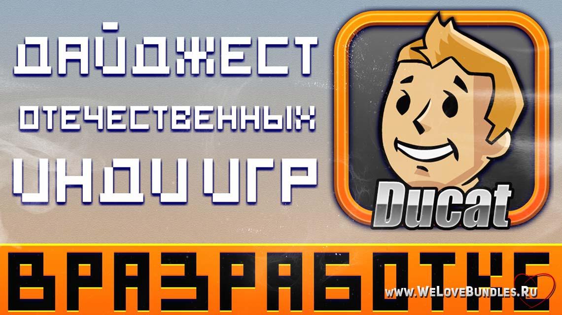 ducat reviews game art logo