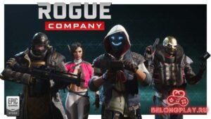 Игра Rogue Company – Мир нужно спасти. Врываемся в бету бесплатно