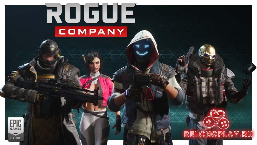 Rogue company wallpaper