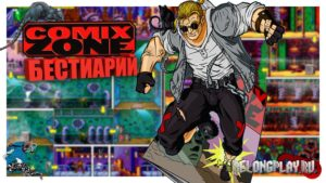 Бестиарий игры Comix Zone: Скетч против Мортуса