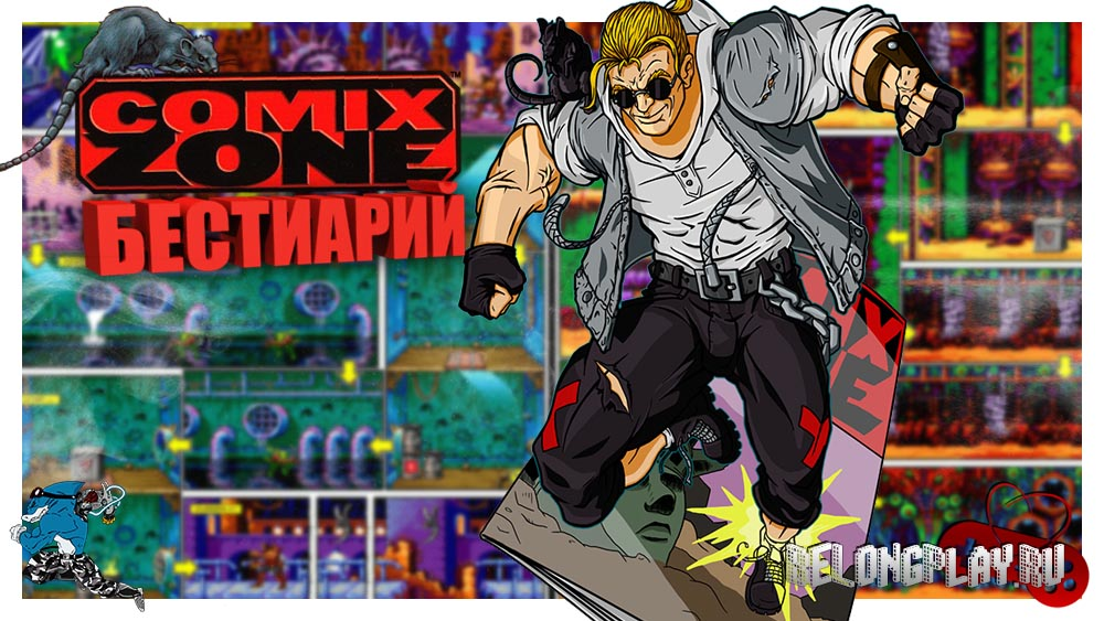 COMIX ZONE art logo wallpaper