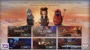 """GOG празднует 1 год русской версии сайта и распродаёт игры от """"Фаргуса"""" и не только"""