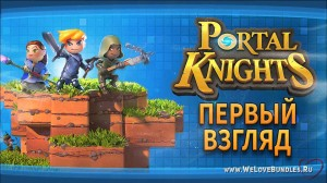 Первый взгляд – Portal Knights. Cubes, cubes everywhere!