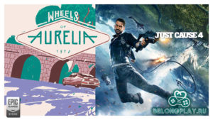 Игры Just Cause 4 (Standard) и Wheels of Aurelia раздаются в EGS