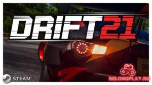 DRIFT21 – симулятор дрифт-фаната в раннем доступе