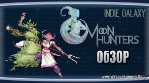 Обзор Indie Galaxy: Moon Hunters. Легенды не умирают