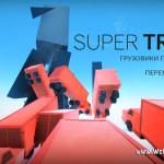 Новая моушн-игра SUPER TRUCK от tinyBuild – скачай бесплатно