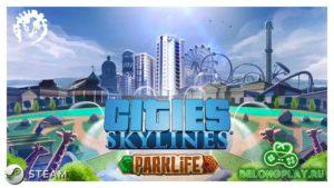 Раздача дополнения Parklife DLC для Cities: Skylines