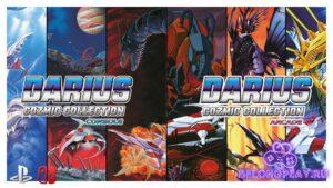 Переиздание легендарного shmup Darius Cozmic Collection на Switch и PS4