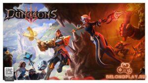 Dungeons 3 – собери их все! Раздача в EGS