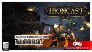 Ironcast и Bridge Constructor: The Walking Dead – бесплатненько в EGS