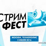 Первый российский фестиваль стрим-культуры «Стримфест» – 2 июля в Москве
