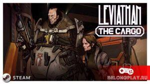 В Steam состоялся релиз игры Leviathan: the Cargo. Розыгрыш ключей