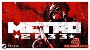 Metro 2033 бесплатно в Steam!