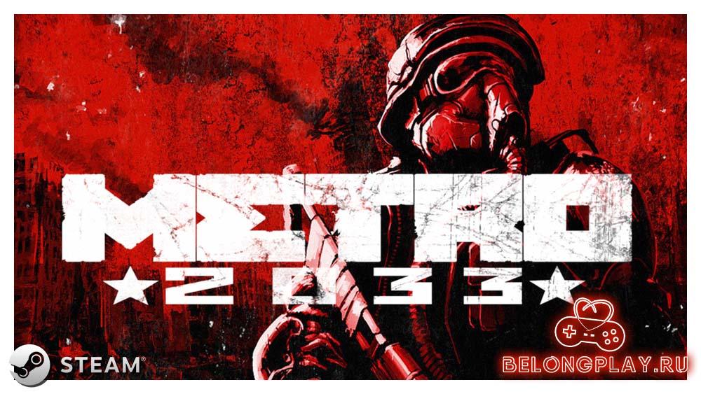 Metro 2033 wallpaper