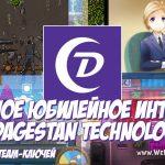Большое интервью со студией Dagestan Technology: отмечаем первый юбилей создания проекта